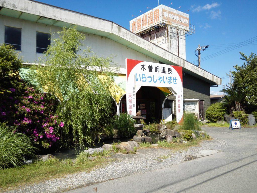 木曽岬温泉 入口